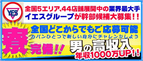 イエスグループ横浜