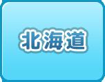 北海道の風俗・男性高収入求人情報