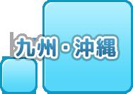 九州の風俗・男性高収入求人情報