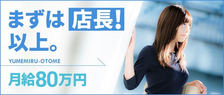 錦糸町夢見る乙女